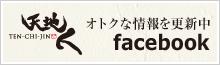 天地人-facebook