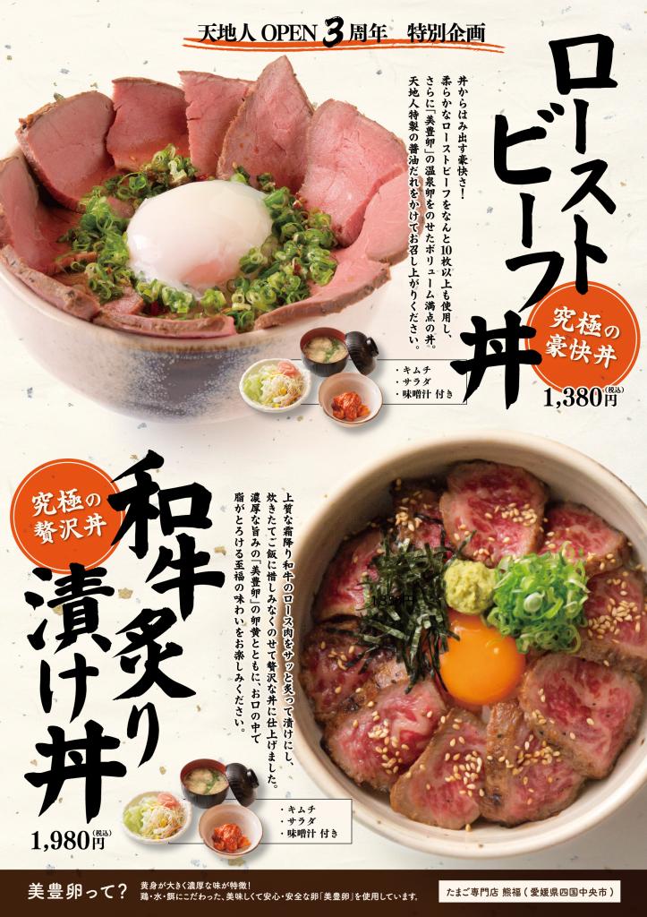 「和牛炙り漬け丼」「ローストビーフ丼」